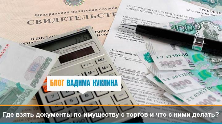 11Где-взять-документы-по-имуществу-с-торгов-и-что-с-ними-делать