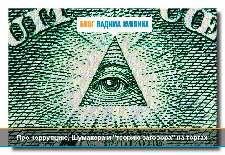 35Про-коррупцию-Шумахера-и-теорию-заговора-на-торгах