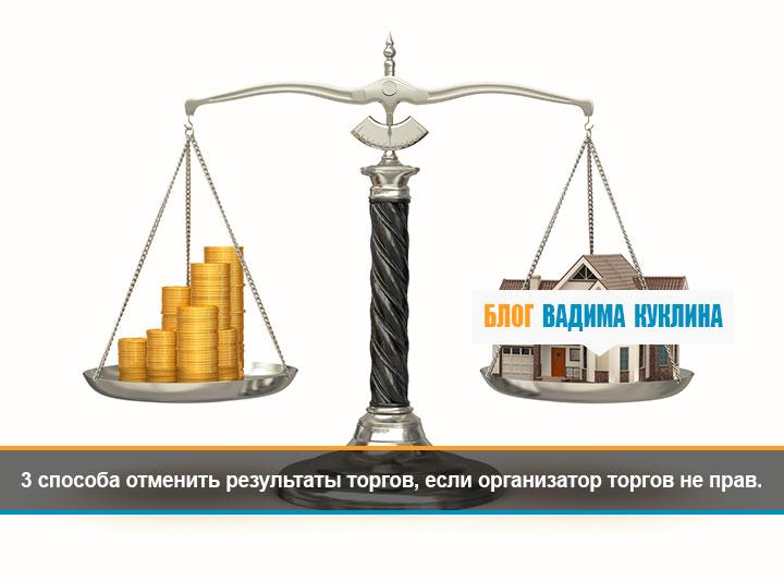 393-способа-отменить-результаты-торгов,-если-организатор-торгов-не-прав