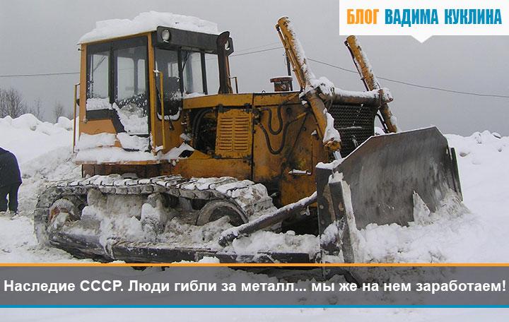 41Наследие-СССР.-Люди-гибли-за-металл...-мы-же-на-нем-заработаем!