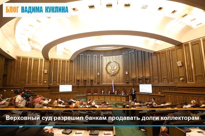 47Верховный-суд-разрешил-банкам-продавать-долги-коллекторам