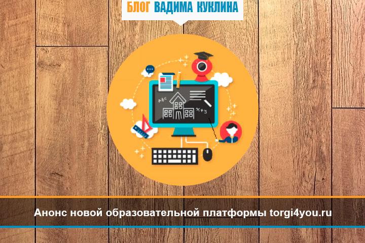 anons-novoj-obrazovatelnoj-platformy-torgi4you-ru