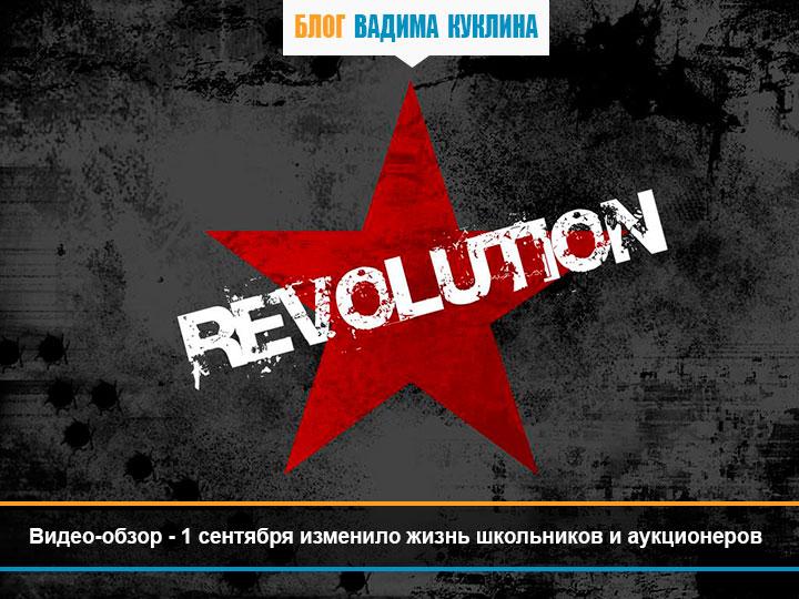 video-obzor-1-sentyabrya-izmenilo-zhizn-shkolnikov-i-aukcionerov