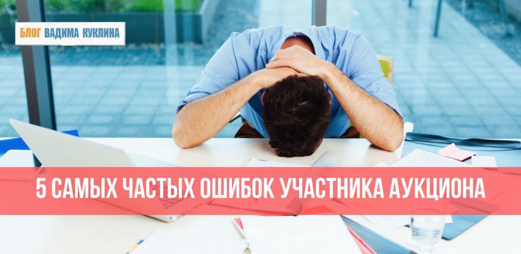 5 самых частых ошибок участника торгов по банкротству